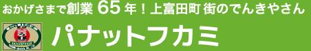 本日、明日は 「パナットフカミ夏の感謝祭」ですよ~ | 和歌山県上富田町の街のでんきやさん「パナットフカミ」