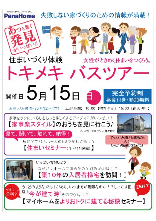 トキメキバスツアー(0515)