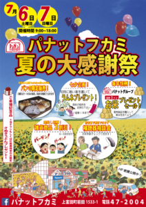 201907表紙オモテ2